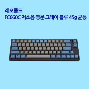 레오폴드 FC660C 그레이 블루 영문 저소음 45g 균등