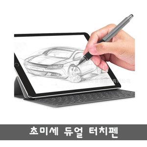무배/갤럭시탭A 10.1 SM-T510/515 듀얼 초미세 터치펜