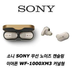 소니 소니 SONY 무선 노이즈캔슬링 이어폰 WF-1000XM3 커널