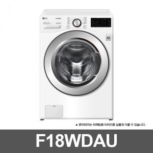 LG전자 트롬 F18WDAU 드럼세탁기 18kg BEST