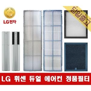 LG전자 LG휘센 FQ17V8DWA2 사용 듀얼에어컨 필터 당일발송