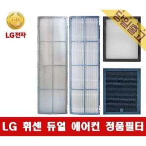 LG전자 LG 휘센 FQ17SADWE2 사용 듀얼에어컨 정품 필터모음