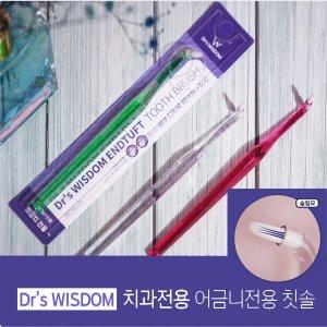 닥터스위즈덤 치과전용 어금니전용 칫솔 12개입