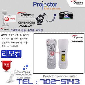 옵토마 Optoma 프로젝터리모컨 SUHD60 /SUHD61 순정품 리모컨