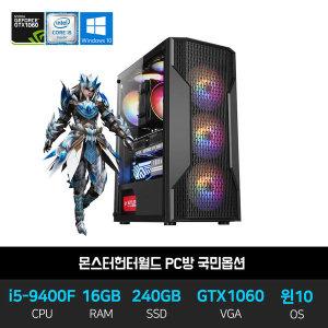게이밍 PC 앱코 베놈/i5-9400F/16GB/240GB/GTX1060
