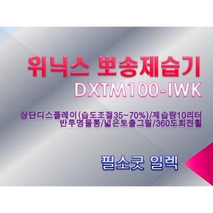 위닉스 위닉스 뽀송제습기 DXTM100-IWK 10L 자동습도 가전필굿