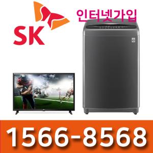 SK텔레콤 인터넷가입 신청 LG32인치TV 세탁기 32MN49HM TR15SK1