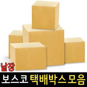 택배박스 모음 낱장 종이 포장박스 무지 상자 박스 1장