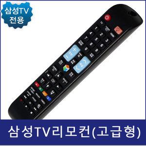 삼성TV리모컨(QN65Q90RAFXKR/UN55MU7500FXKR)