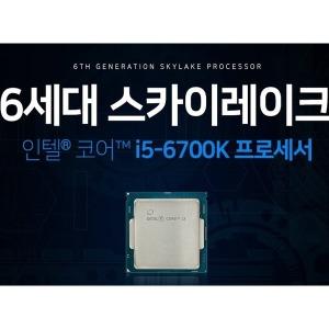 INTEL CPU 코어 i7-6700K 스카이레이크 벌크 I7 6700K