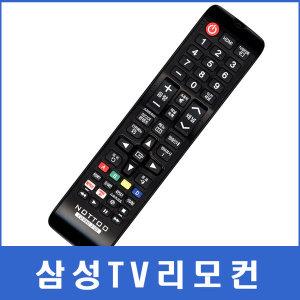 삼성TV리모컨(SPD-42P3S2W/SVP-43J7P/UN75NU7100FXKR)