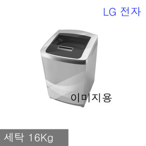 가전세일) LG 통돌이 세탁기 16kg T16MU (미들블랙)/