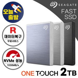 씨게이트 FAST One Touch SSD + 데이터복구 블루 2TB 외장SSD