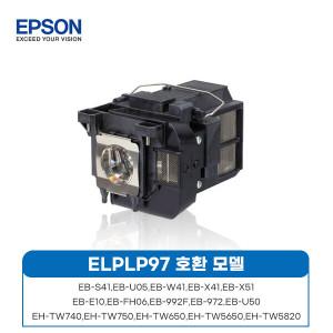 엡손 엡손 엡손 정품램프 ELPLP97 EHTW750/TW5820/EB-U50/992F
