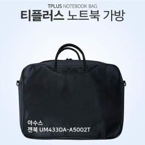 (제이큐) ASUS 티플러스 젠북 UM433DA A5002T 노트북가방