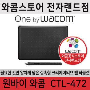 원 바이 와콤 CTL-472 소형 타블렛 전자랜드점
