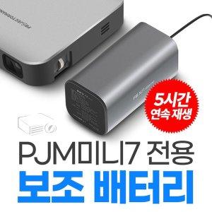 프로젝터매니아 PJM미니7 전용 보조배터리 세트 5시간 연속 20000mAh 야외활용필수품