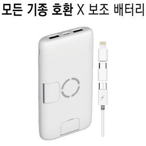 삼성전자 갤럭시/스마트폰/휴대/스탠드/무선/충전/보조배터리