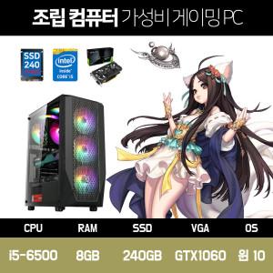게이밍 컴퓨터 G10 i5-6500 8G 240G GTX1060 배그 롤