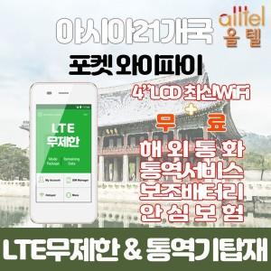 아시아17개국통합 LTE무제한 포켓와이파이