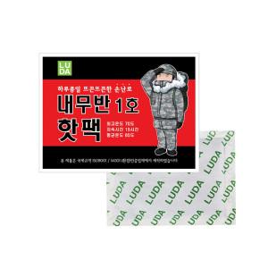 내무반 1호 핫팩 100g 10개/일반형 손난로 군용 찜질