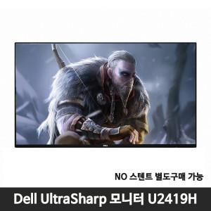 델 Ultrasharp 모니터U2419H(게이밍추천/ 스탠트미포함)