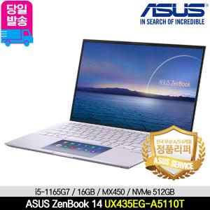 에이수스 정품리퍼 젠북 15 UX435EG-A5110T S급