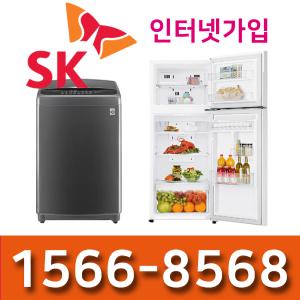 SK인터넷가입 LG세탁기15kg 냉장고189L TR15LG1 신청