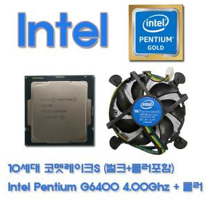 인텔 펜티엄 G6400 4.0Ghz (벌크+쿨러)+무료배송/NTC