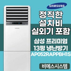 삼성전자 삼성/AP052RAPPBH1S 인버터냉난방기13평기본설치포함BB