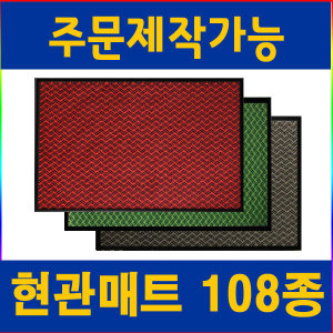 현관매트 쇼핑최저가 쿨하게 가격비교  드라마협찬 순면 발매트 ...
