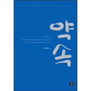 [중고]약속 (정미애-작) / 환상
