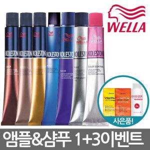 [웰라] 웰라 콜레스톤 퍼펙트 염색약 80g 새치 미용실 전용