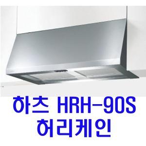 하츠/HRH-90S/허리케인후드/렌지후드/리빙앤피플