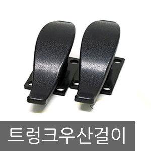 트렁크 우산걸이/자동차 차량용 수납 정리함