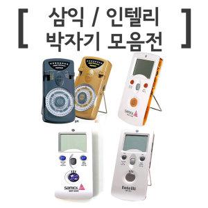 [삼익악기] 삼익전자박자기 SDM300-SMT1000-SMT2000-인텔리IMT301