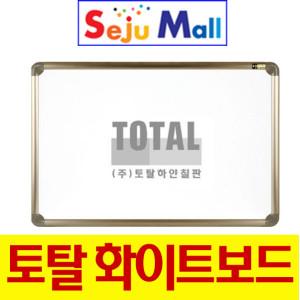토탈 화이트보드 35x50cm/ 백판 칠판 보드판