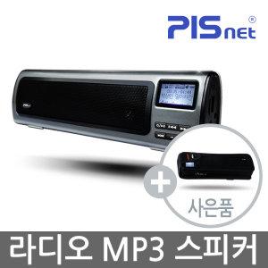 통큰이벤트 SMR-500 휴대용스피커/MP3/2.1채널/라디오