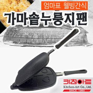 [키친아트] 키친아트정품 가마솥누룽지팬/누룽지만들기/쿠키