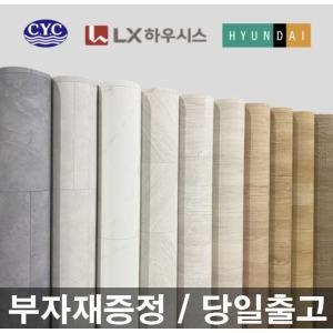 [LG하우시스] 친환경 장판 누적판매율1위 무료재단 최저가 당일발송