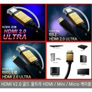 당일출고 HDMI V2.0 울트라 HDMI/DVI/Micoro/Mini/MHL