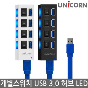 [유니콘] 인기USB허브 유전원/USB3.0/멀티/7포트/개별스위치/PC