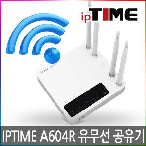 우체국발송 ipTIME A604 공유기/와이파이/무선/랜선