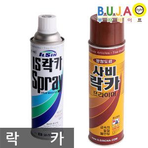 일신 락카/색상 선택/사비 락카/방청 프라이머/420ml