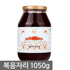 [복음자리] 복음자리 딸기잼 1050g 국산/무보존료제품/쨈