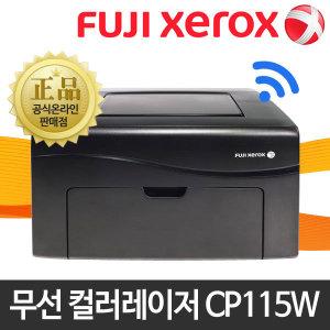 극강효율/컬러레이저프린터 CP115W/무선WiFi/정품토너