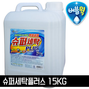 [버블윅] 슈퍼세탁플러스 액체세제/세탁세제/대용량/업소용 15kg