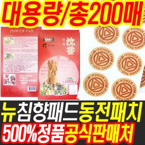 침향패드 한방패드 건강패드 동전 패치 200매