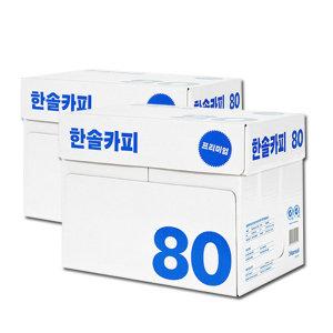[더블에이]한솔 A4 복사용지 80g 2박스 5000매 A4용지/더블에이