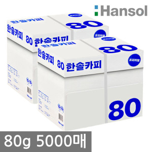[한솔제지](현대Hmall)[무료배송]한솔 A4 복사용지(A4용지) 80g 2500매 2BOX